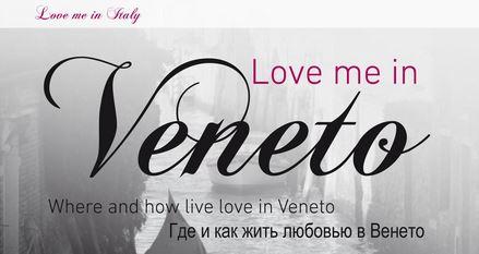 love me in veneto